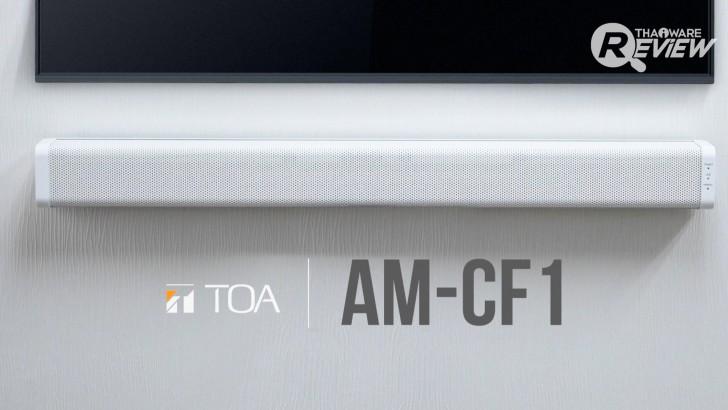 ระบบชุดประชุมคุณภาพสูง TOA รุ่น AM-CF1 รับเสียงชัดทุกทิศทาง ด้วยระบบจับเสียงอัจฉริยะ
