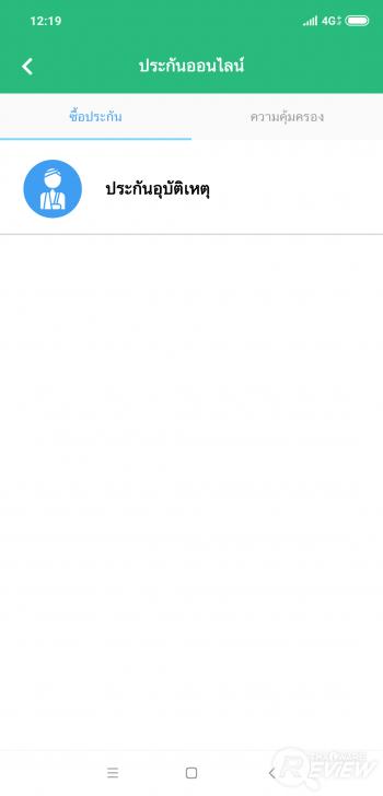 iON GO แอปฯ ให้คะแนนการขับขี่ ขับรถดีมีแต้มแลกสิทธิพิเศษเพียบ!