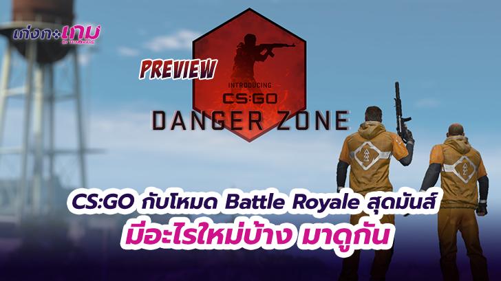 ฮ่ะ ฮา โย่ว! CS:GO กับโหมดใหม่ Danger Zone สุดมันส์ จะมีอะไรบ้างมาดูกัน