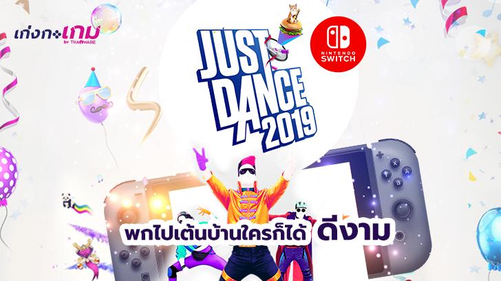 รีวิว Just Dance 2019 บน Nintendo Switch ไม่มีกล้องก็เล่นได้ แถมยังเต้นนอกสถานที่ได้อีกด้วย
