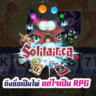 รีวิว Solitairica เกมส์ไพ่เล่นง่ายฉบับ RPG ที่มีสกิลและไอเท็มให้ใช้แบบครบครัน