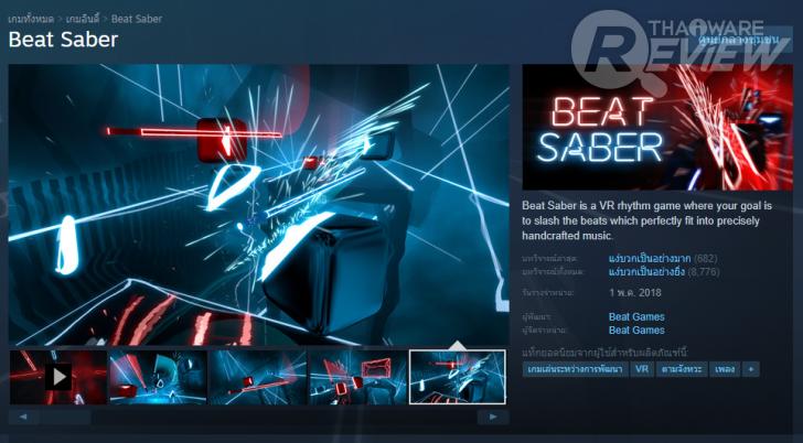 Beat Saber เกมส์ดนตรีแนวใหม่ เผยความเป็นเจไดในตัวคุณ