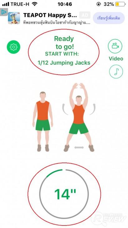 7 Minute Workout แอปฯ มือถือออกกำลังกายแบบง่ายๆ