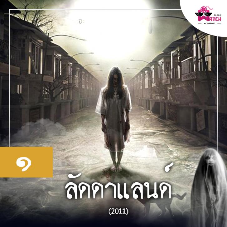 ๑๐ อันดับหนังผีไทย ที่จัดอันดับโดยเว็บ Screen Rant