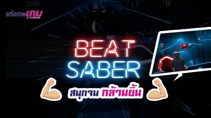 รีวิว Beat Saber เกมส์ดนตรีแนวใหม่ เผยความเป็นเจไดในตัวคุณ