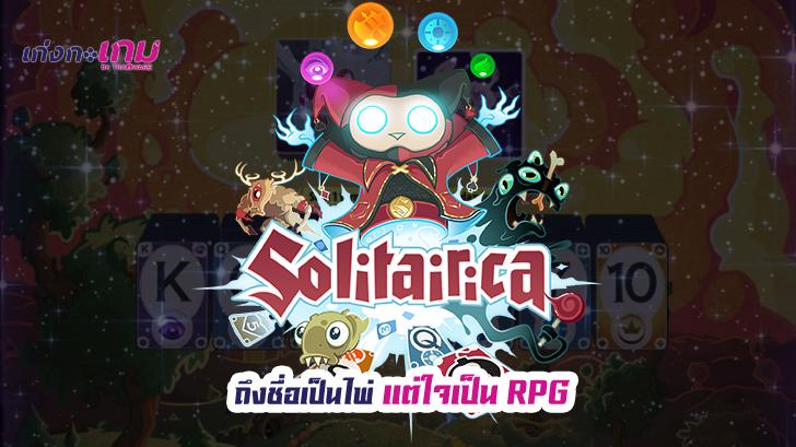 Solitairica เกมส์ไพ่เล่นง่ายฉบับ RPG ที่มีสกิลและไอเท็มให้ใช้แบบครบครัน