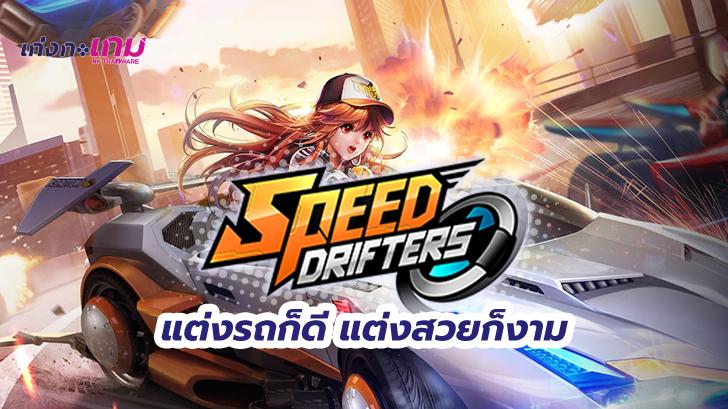 Garena Speed Drifters เกมส์แข่งรถแนวใหม่ป้ายแดงที่มาแรงแซงทางโค้ง!