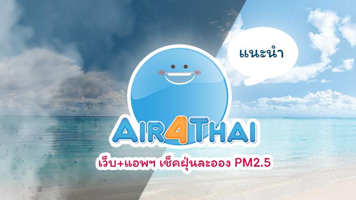 แนะนำเว็บ+แอปฯ Air4Thai เช็คฝุ่นละออง PM2.5 ในอากาศ