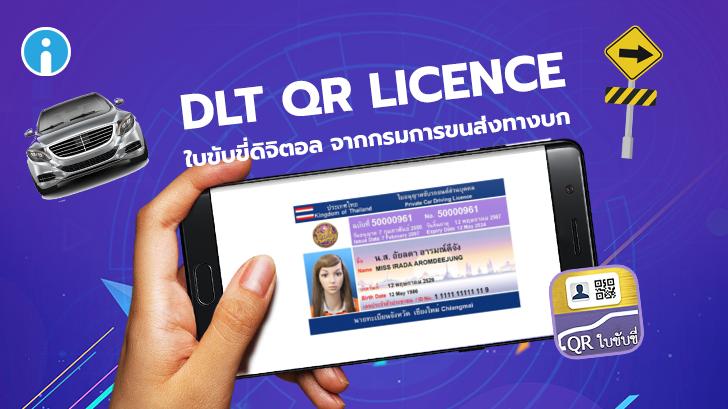 แอป DLT QR LICENCE ใบขับขี่ดิจิตอล จากกรมการขนส่งทางบก