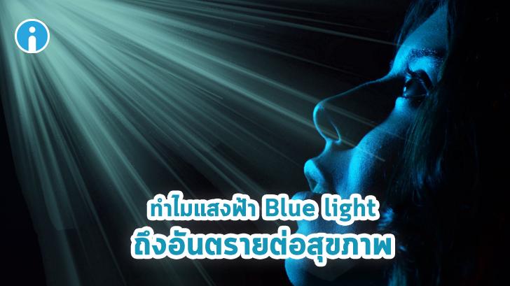 รู้จักกับแสงฟ้า Blue light ทำไมมันถึงอันตรายต่อสุขภาพ