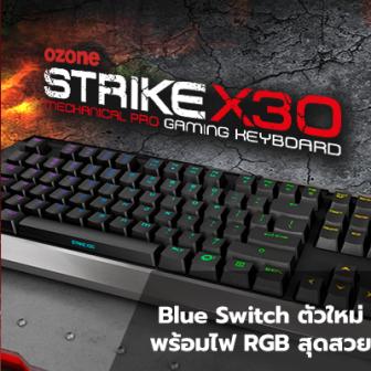 รีวิว Ozone Strike X30 คีย์บอร์ด Mechanical แบบ Blue Switch ตัวใหม่พร้อมไฟ RGB สุดสวย