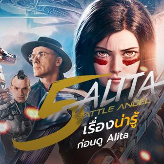Alita: Battle Angel | 5 เรื่องน่ารู้ก่อนดู Alita