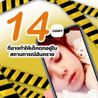 14 แอป ที่อาจทำให้เด็กตกอยู่ในสถานการณ์อันตราย