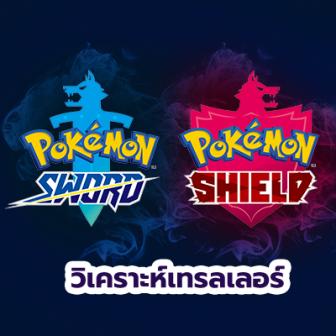 พรีวิว เนื้อหาเข้มข้น! มาวิเคราะห์กันว่าเทรลเลอร์ใหม่ Pokémon Sword & Shield บอกอะไรเราบ้าง