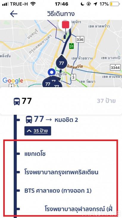 ViaBus แอปบอกตำแหน่งรถเมล์ แบบ Real-Time มีประโยชน์มากสำหรับคนที่โดยสารรถเมล์
