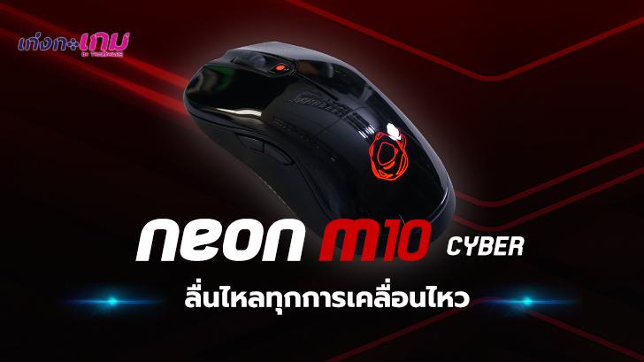 รีวิว Ozone Neon M10 Cyber ปรับเปลี่ยนการใช้งานได้ตามใจ ไม่ต้องง้อโปรแกรมเสริม