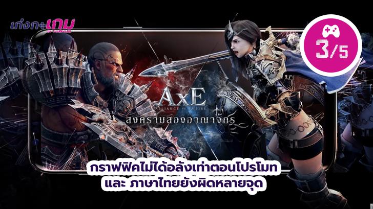 AxE: Alliance vs Empire สงครามสองอาณาจักร ชูกราฟฟิคตระการตาและระบบ PK สุดมันส์