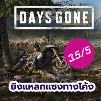 รีวิว เกมส์ Days Gone ซิ่งหนีผีไปกับมอ'ไซค์คู่ใจและอาวุธครบมือ