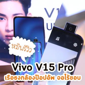 พรีวิว Vivo V15 Pro สมาร์ทโฟนเรือธงจอไร้ติ่ง กล้องป๊อปอัพ ความสามารถรอบด้าน