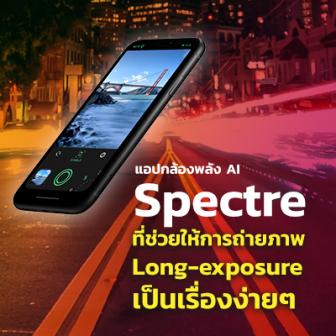 รีวิว Spectre แอปกล้องพลัง AI ที่ช่วยให้การถ่ายภาพ Long-exposure เป็นเรื่องง่ายๆ