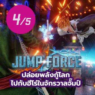 รีวิว JUMP FORCE เกมส์ต่อสู้ดุเดือด มันส์ สู้แหลกสะท้านพสุธา! รวมพลังเหล่าฮีโร่จัมป์
