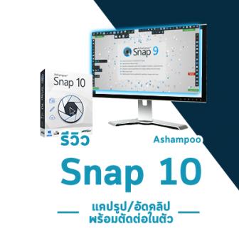 รีวิว Ashampoo Snap 10 โปรแกรมแคปหน้าจอ อัดคลิปก็ได้ มีเครื่องมือตัดต่อในตัว