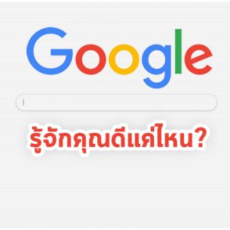 Google รู้จักคุณดีแค่ไหน?