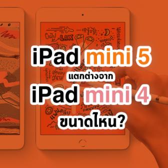 พรีวิว iPad mini 5 กับ iPad mini 4 แตกต่างกันอย่างไร
