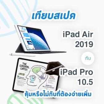 รีวิว เทียบสเปค iPad Air 2019 กับ iPad Pro 10.5