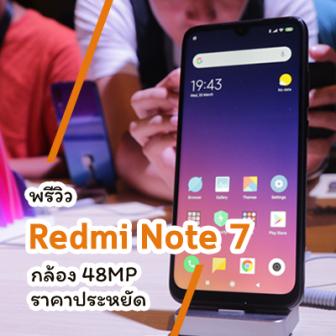 พรีวิว Redmi Note 7 สมาร์ทโฟนกล้อง 48 ล้านพิกเซล แบตอึดสะใจ ราคาเบาหวิวได้ใจ