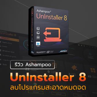 รีวิว Ashampoo UnInstaller 8 โปรแกรมถอนการติดตั้งสะอาดหมดจด พร้อมฟังก์ชั่นสุดแจ่ม