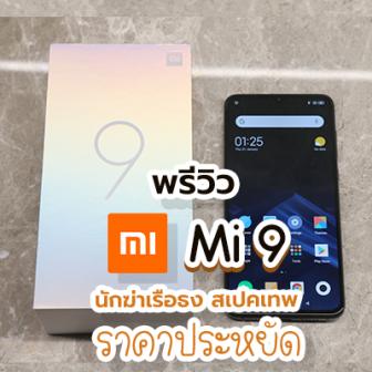 พรีวิว Xiaomi Mi 9 มีชิปเซ็ตเทพ Snapdragon 855 กล้องหลัง 3 ตัว กับค่าตัวน่ารักๆ