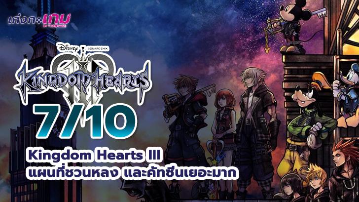 รีวิว Kingdom Hearts III: สมการรอคอยของแฟนการ์ตูนดิสนีย์เพราะจัดเต็มสตอรี่ขั้นสุด