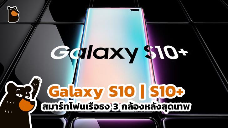 พรีวิว Galaxy S10 | S10+ สมาร์ทโฟนเรือธง 3 กล้องหลังสุดเทพ กับค่าตัวครึ่งแสน
