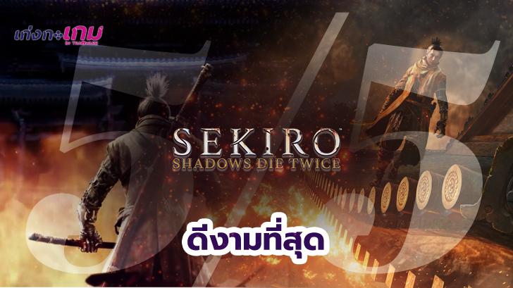 พรีวิว Sekiro: Shadows Die Twice เกมส์ฮาร์ดคอร์ที่คนไม่ฮาร์ดคอร์ก็เล่นได้
