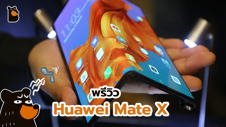 พรีวิว Huawei Mate X สมาร์ทโฟนจอพับ เปลี่ยนจอมือถือให้เป็นไซส์แท็บเล็ต ใหญ่สะใจ!