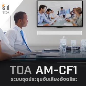รีวิว ระบบชุดประชุมคุณภาพสูง TOA รุ่น AM-CF1 รับเสียงชัดทุกทิศทาง ด้วยระบบจับเสียงอัจฉริยะ