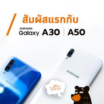 พรีวิว Samsung Galaxy A30 | A50 กับทุกสเปคที่ต้องการ ในราคาเบาๆ
