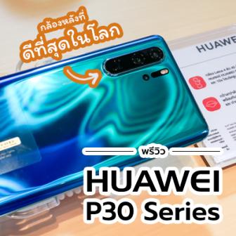 พรีวิว สัมผัสแรกกับสามพี่น้องในตระกูล Huawei P30 Series