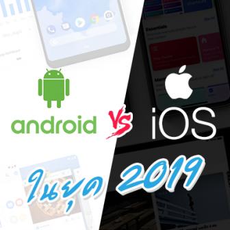 เลือก iOS หรือ Android ดี? ปี 2019 แล้ว ภาพรวมของทั้งคู่ทุกวันนี้เป็นอย่างไรบ้าง