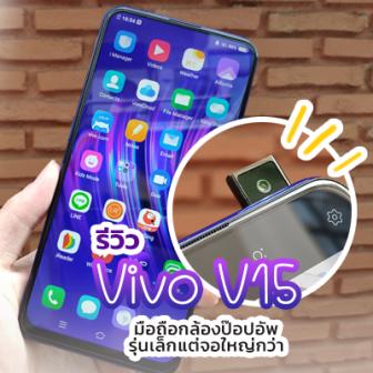 รีวิว Vivo V15 กล้องหน้าป๊อปอัพ จอใหญ่ไร้รอยบาก กับราคาที่เข้าถึงง่ายขึ้น