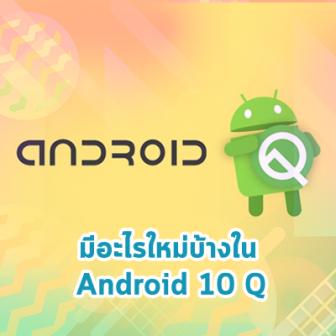 รีวิว มีอะไรใหม่บ้างในระบบปฏิบัติการ Android 10 Q