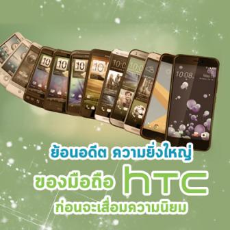 มาย้อนดูมือถือในตำนานของ HTC กัน