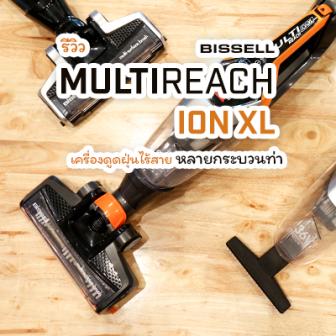 รีวิว Bissell MultiReach Ion XL เครื่องดูดฝุ่นไร้สาย หลายกระบวนท่า ดูดได้ทุกซอกมุม