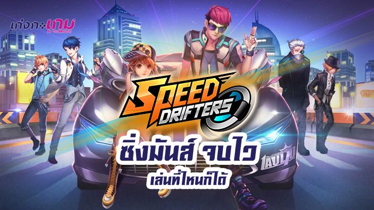 รีวิว Speed Drifters แต่ง - แข่ง - ซิ่ง จะสายแต่งหรือสายซิ่งก็วิ่งได้บนถนนเดียวกัน