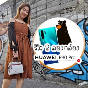 รีวิว HUAWEI P30 Pro มือถือกล้องเทพ ซูมไกล Portrait แจ่ม