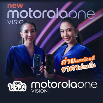 พรีวิว Motorola One Vision จอกว้าง Cinema Vision ดูหนังเต็มอิ่ม ถ่ายกลางคืนโหดด้วยกล้องหลัง 48MP