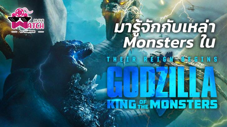 Godzilla: King of the Monsters   มารู้จักกับเหล่า Monsters ในภาพยนตร์เรื่องนี้กันดีกว่า!