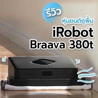 รีวิว iRobot Braava 380t หุ่นยนต์ถูพื้นตัวเก่ง ที่จะทำให้คุณต้องร้องว่าบราโว่
