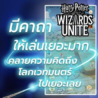 มินิรีวิว: Harry Potter: Wizards Unite เปิดโลกเวทมนตร์ให้เหล่ามักเกิ้ลได้สัมผัสกันแล้ววันนี้!